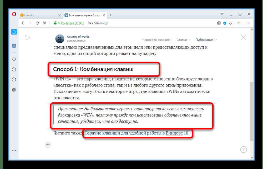 Добавление блока цитаты в статью на сайте ВКонтакте
