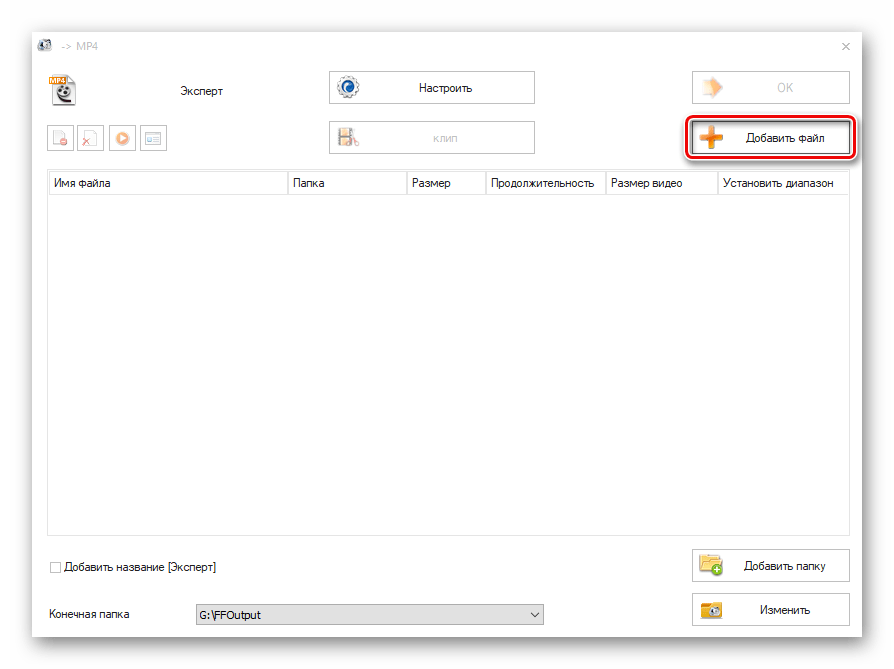 Добавление файла в Format Factory