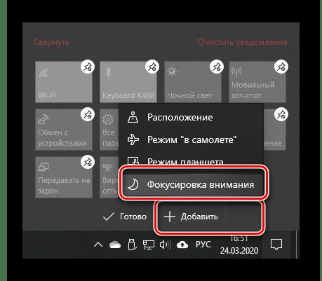 Добавление Фокусировки внимания в Центр уведомлений ОС Windows 10