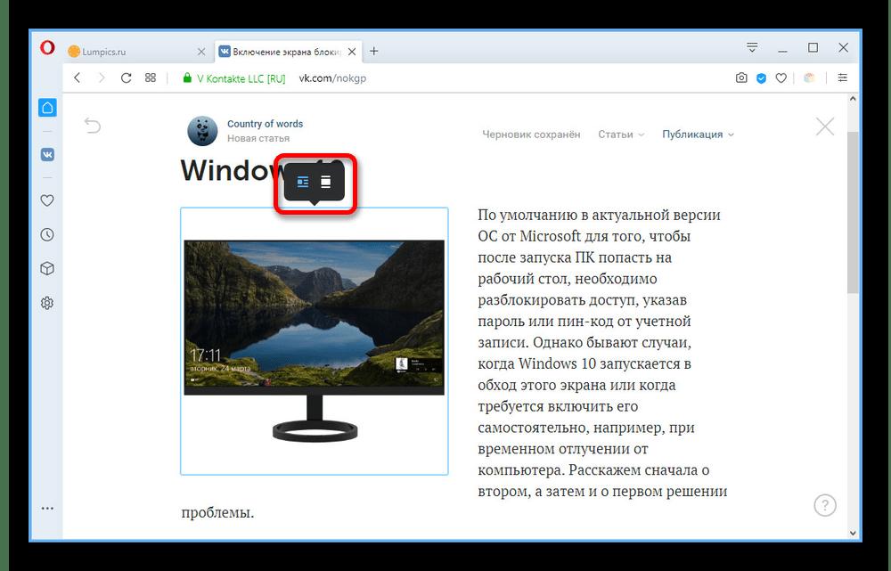 Добавление фотографии в текст статьи на сайте ВКонтакте