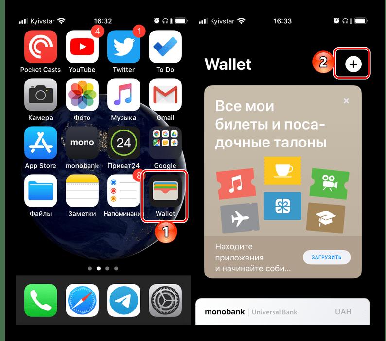 Добавление нового способа оплаты в приложении Wallet на iPhone
