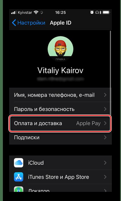 Добавление новых данных оплаты и доставки в настройках iPhone
