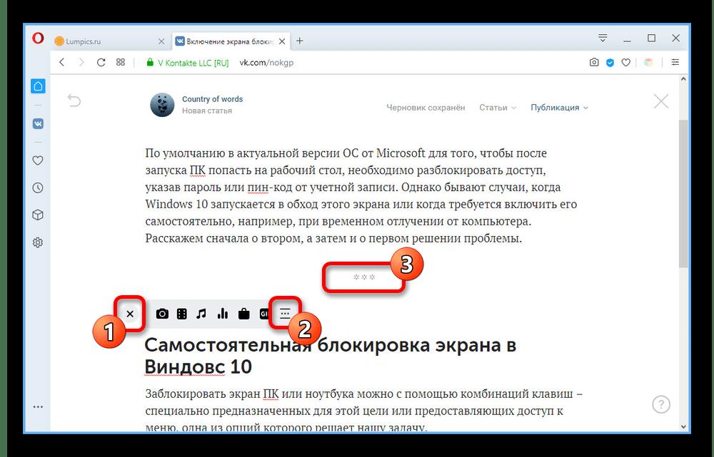 Добавление разделителя текста в статью на сайте ВКонтакте