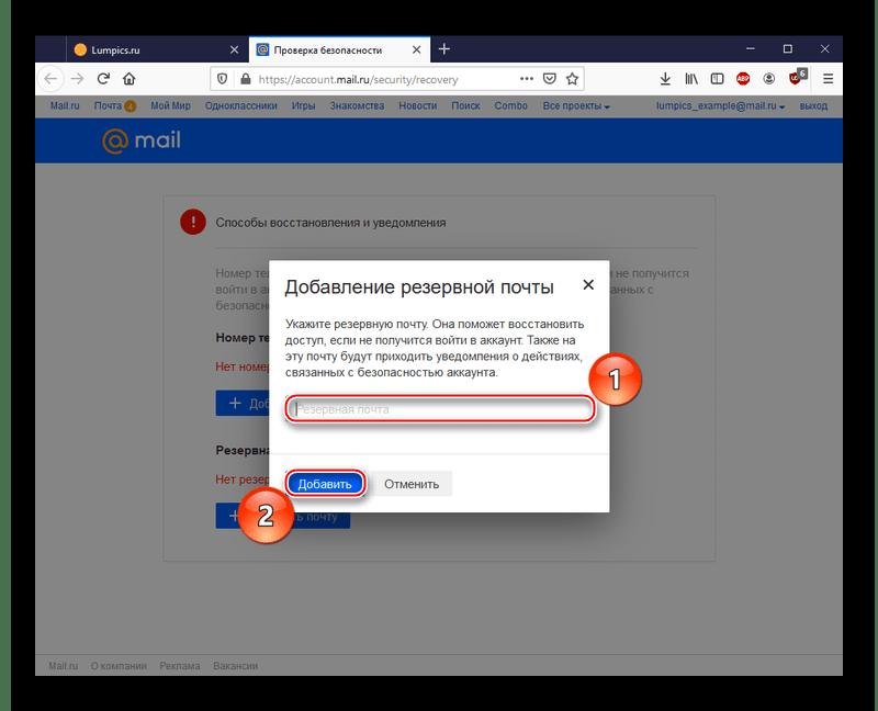 Добавление резервной почты для восстановления в почте Mail.ru