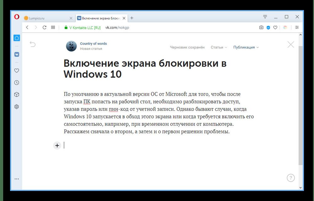 Добавление текста в статью на сайте ВКонтакте