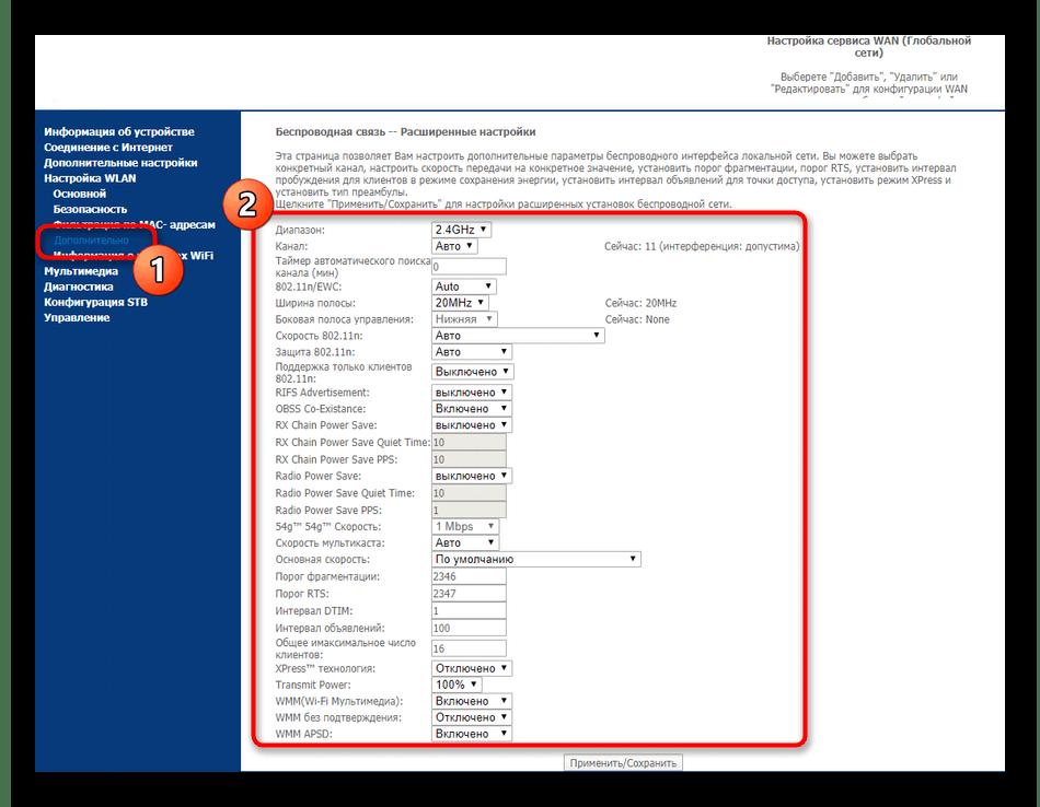Дополнительные настройки беспроводной сети для маршрутизатора Sagemcom F@st 2804 от МТС