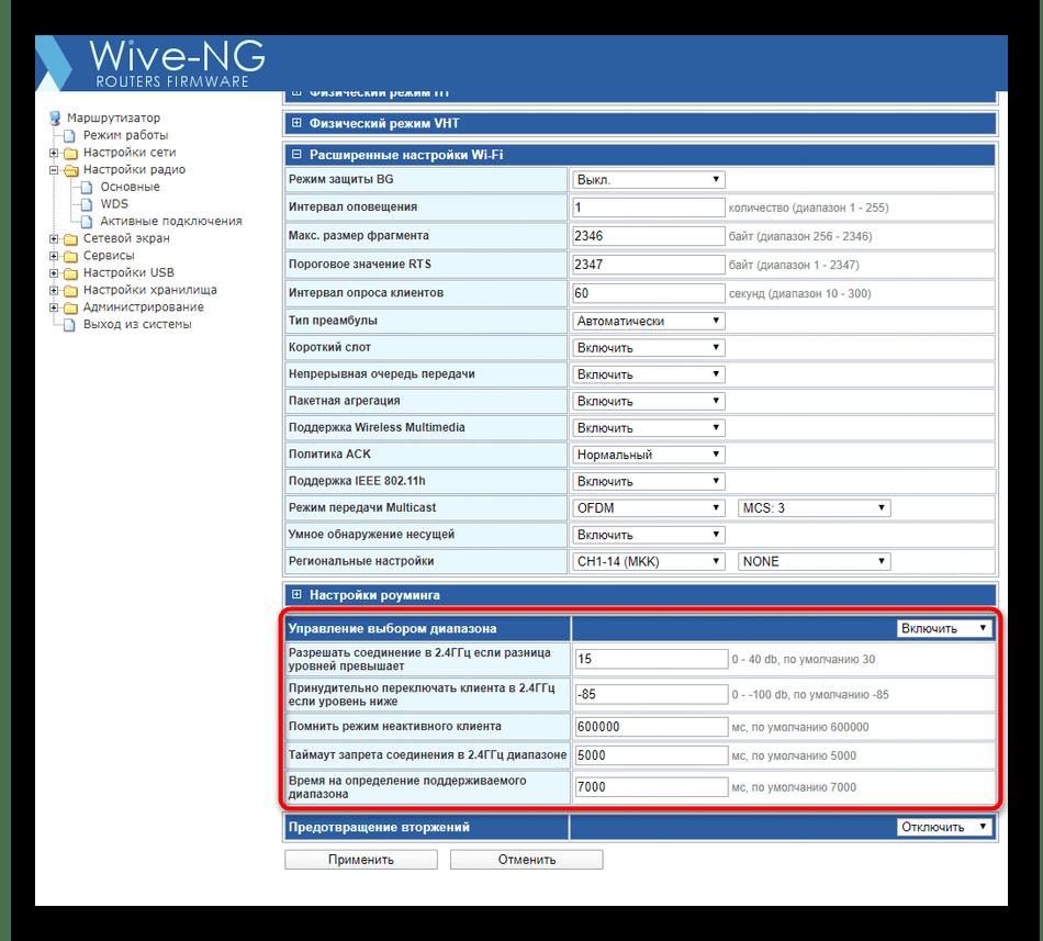 Дополнительные параметры управления диапазоном частот для беспроводной сети в SNR-CPE-W4N