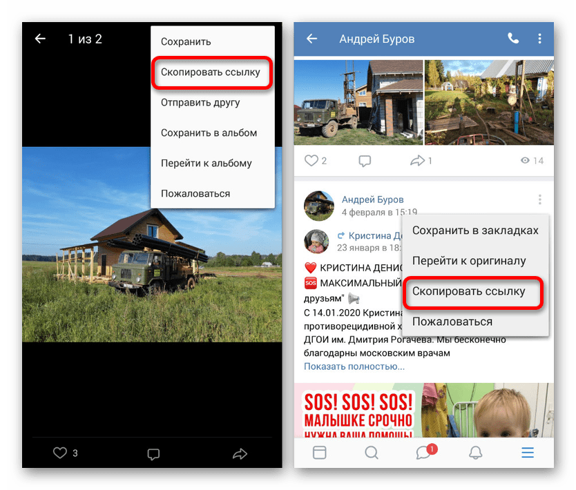 Дополнительные варианты получения ссылки в приложении ВКонтакте