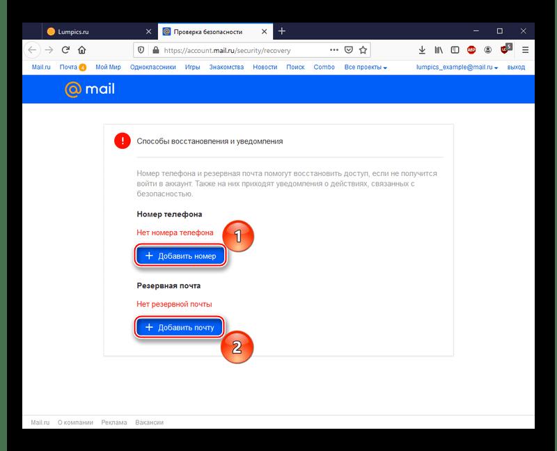 Два способа восстановления в почте Mail.ru