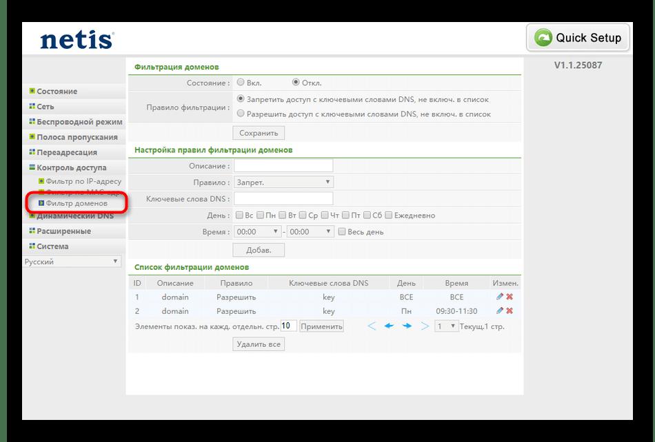 Фильтрация доменов при настройке контроля доступа в веб-интерфейсе роутера Netis WF2411E
