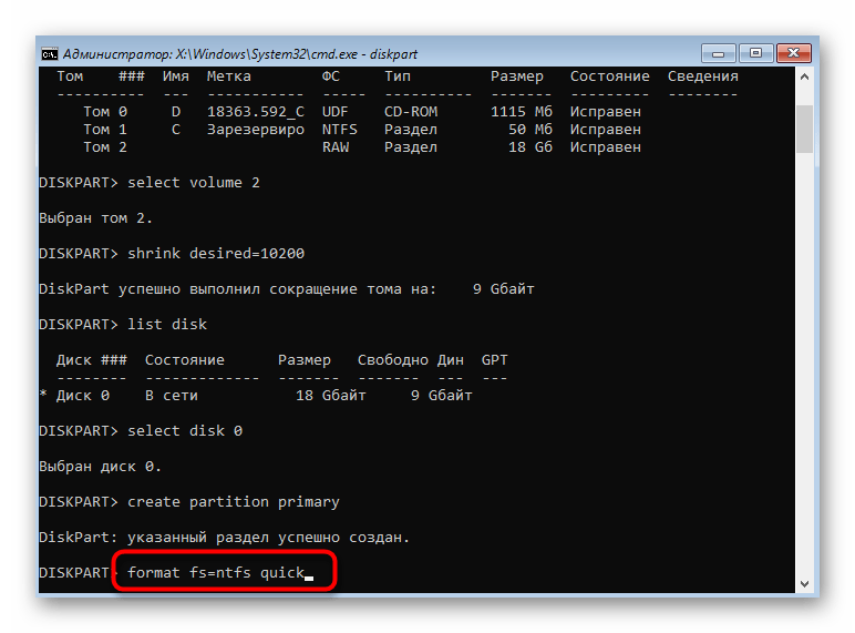 Форматирование логического раздела жесткого диска при разделении в Windows 10