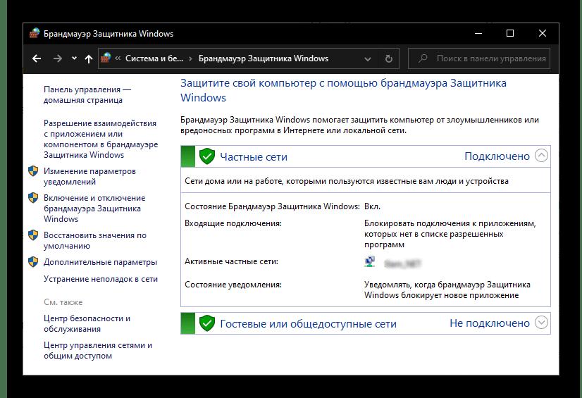 Интерфейс Брандмауэра Защитника в Windows 10