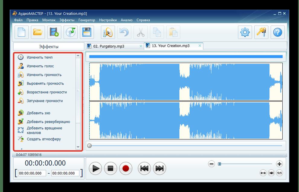 Интерфейс приложения АудиоМАСТЕР