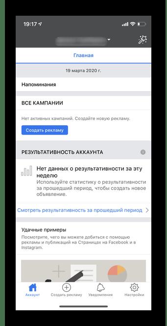 Интерфейс приложения Реклама в мобильной версии Ads Manager