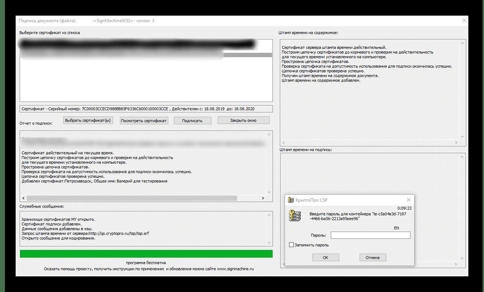 Интерфейс приложения SigMachineW32