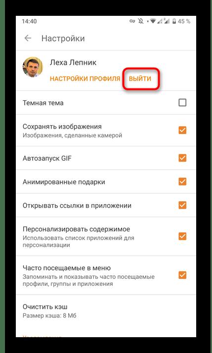 Использование альтернативной кнопки выхода в приложении Одноклассники