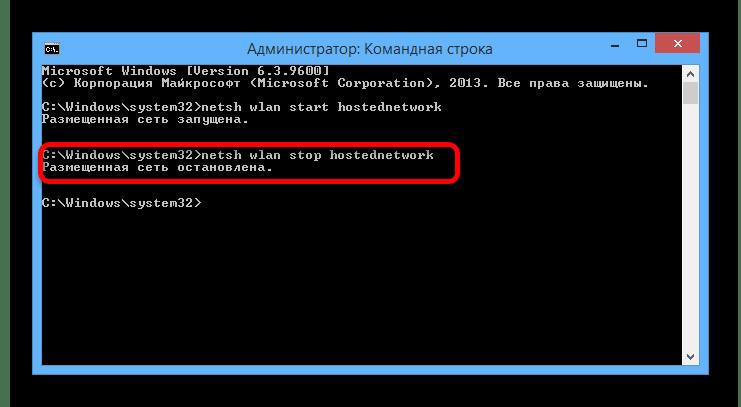 Использование команды для выключения точки доступа в Windows 8