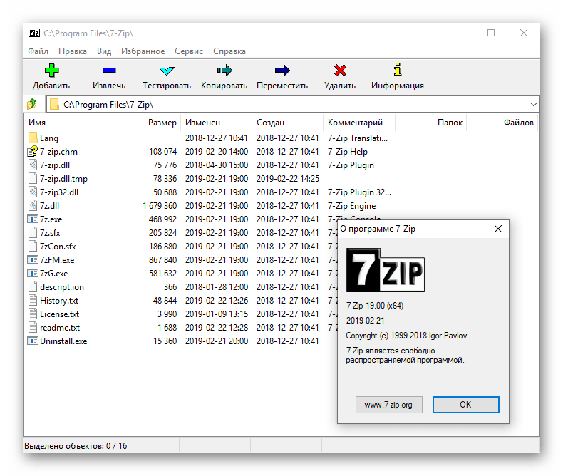 Использование программы 7-Zip для распаковки файлов формата RAR
