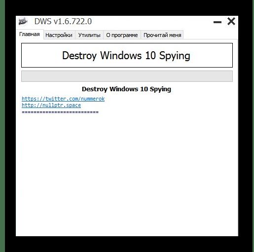 Использование программы Destroy Windows 10 Spying для отключения обновлений Windows 10