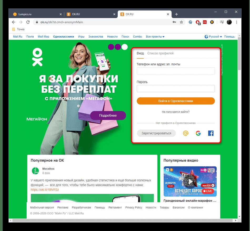 Использование стандартной авторизации для восстановления страницы в Одноклассники