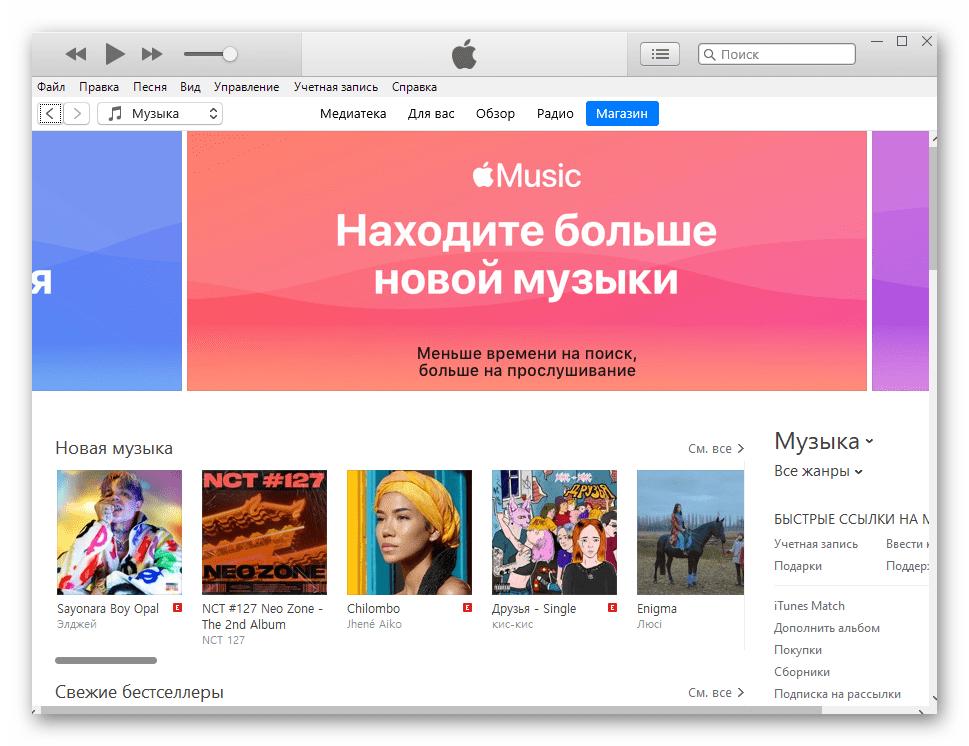 iTunes запуск программы для создания резервной копии данных с iPhone перед переносом на него WhatsApp