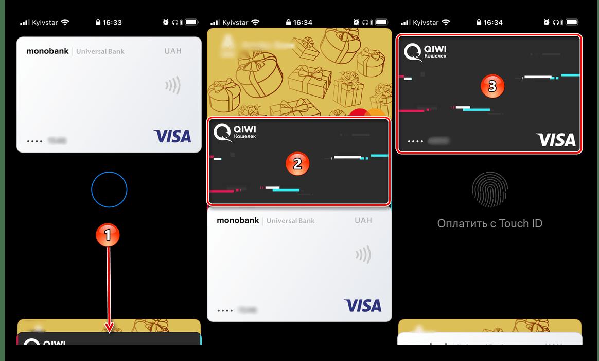 Изменение карты по умолчанию при оплате через приложение Wallet на iPhone