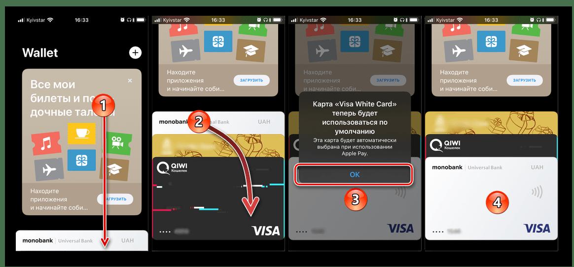 Изменение карты по умолчанию в приложении Wallet на iPhone