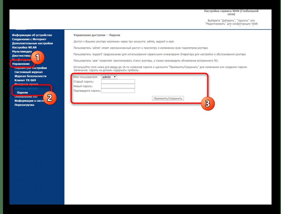 Изменение логина и пароля для доступа в веб-интерфейс Sagemcom F@st 2804 от МТС