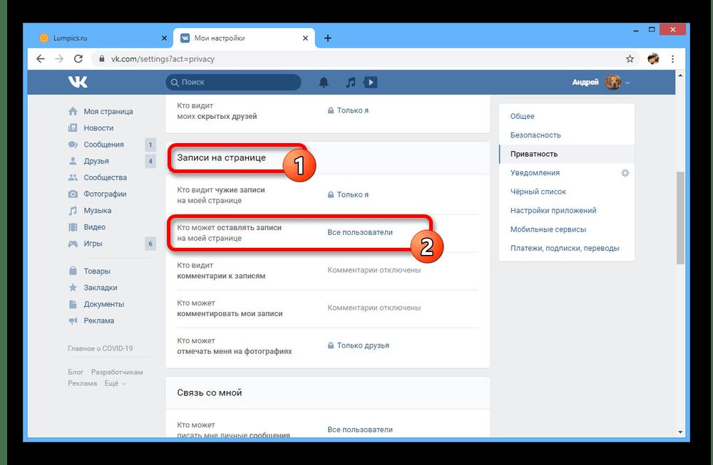 Изменение настроек приватности Записей на стене на сайте ВКонтакте