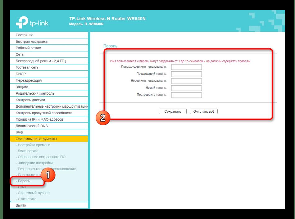Изменение параметров для авторизации в веб-интерфейсе роутера TP-LINK TL-WR840N