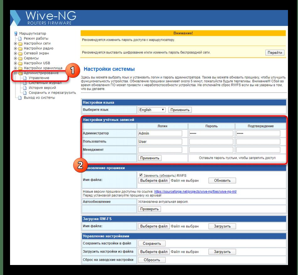 Изменение параметров учетной записи для подключения к веб-интерфейсу роутера SNR-CPE-W4N