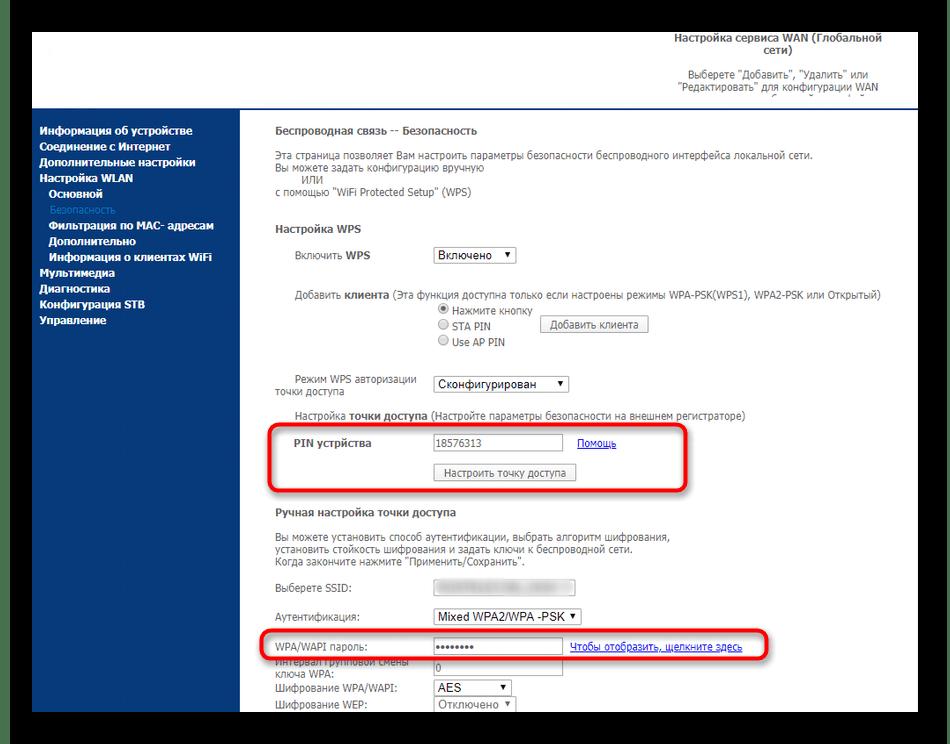 Изменение пароля беспроводной точки доступа в веб-интерфейсе Sagemcom F@st 2804