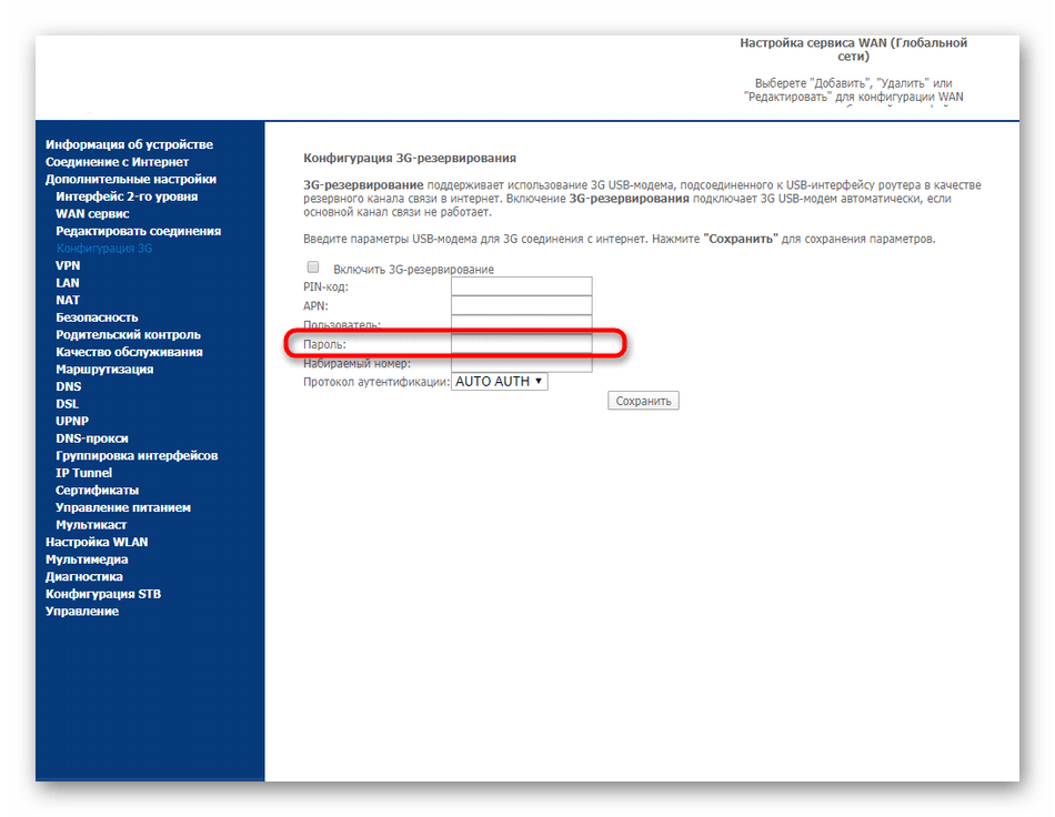 Изменение пароля для модема в роутере Sagemcom F@st 2804