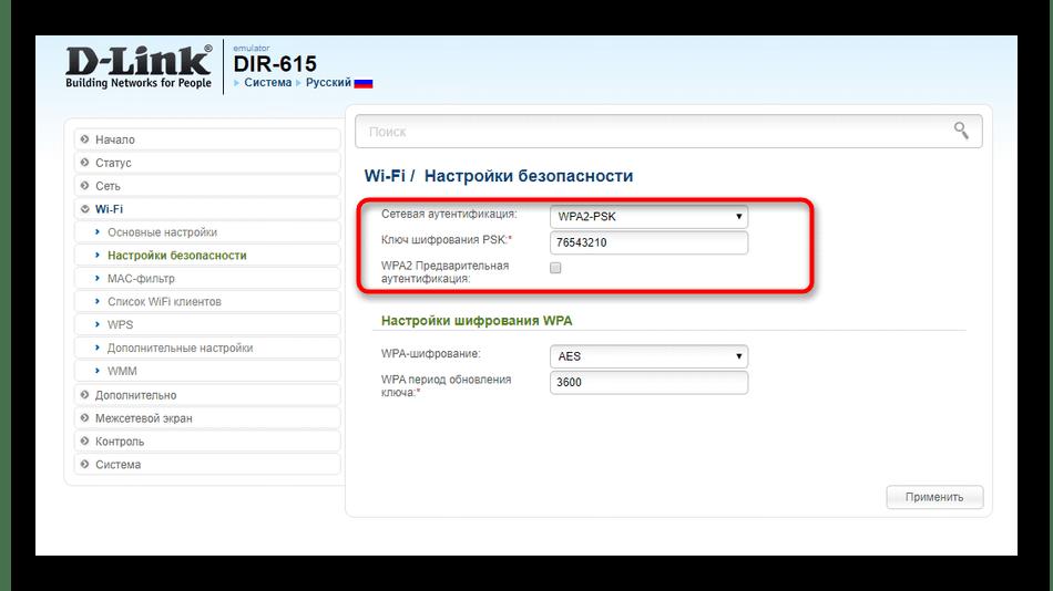 Изменение пароля от Wi-Fi в новой версии прошивки D-Link