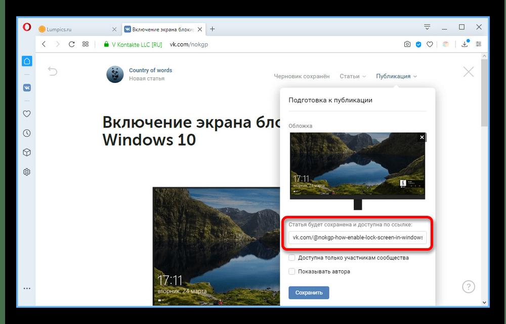 Изменение ссылки на статью на сайте ВКонтакте