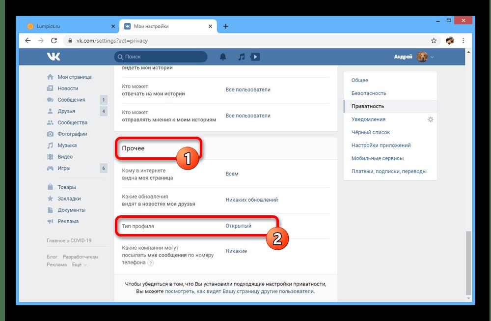 Изменение Типа профиля на сайте ВКонтакте