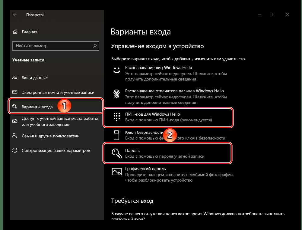 Изменение варианта входа в Параметрах ОС Windows 10