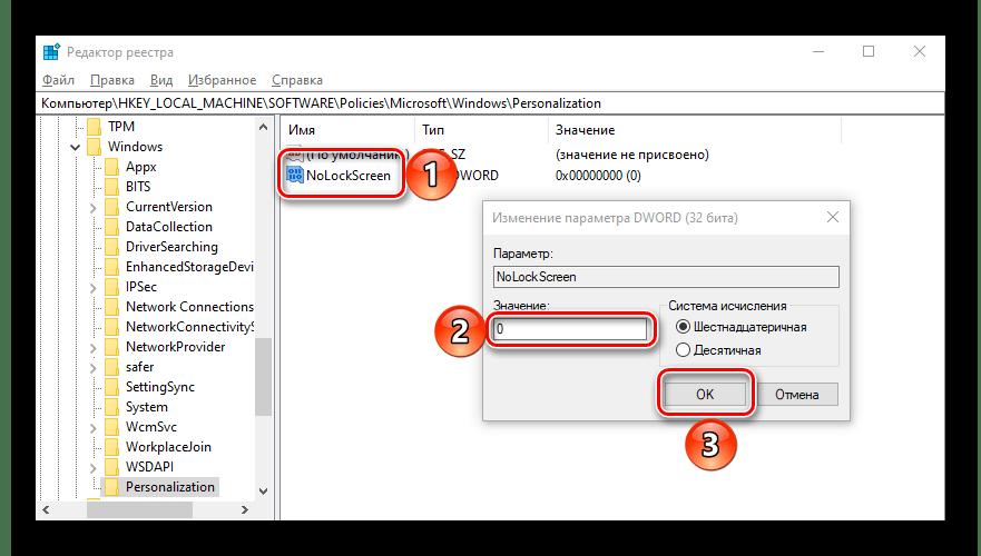 Изменение параметра в редакторе реестра на ПК с Windows 10
