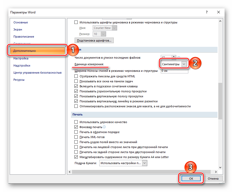 Изменение параметров единиц измерения в программе Microsoft Word 2007