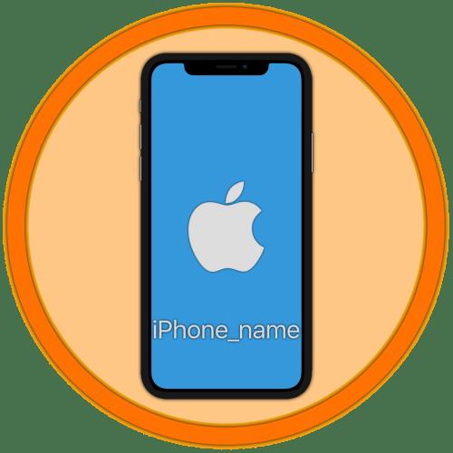 Как изменить имя айФона