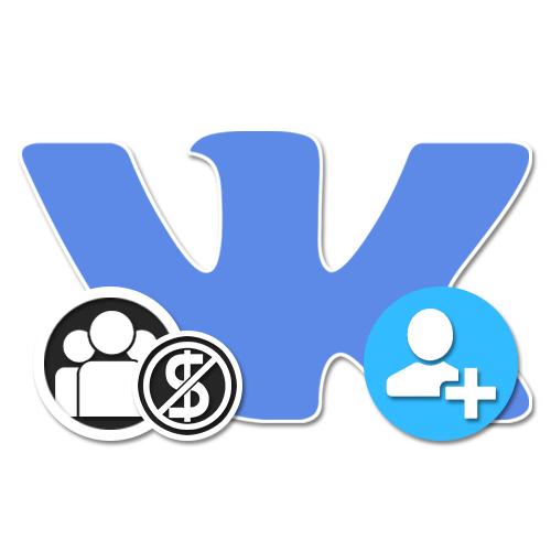 Как набрать подписчиков в группу ВКонтакте бесплатно