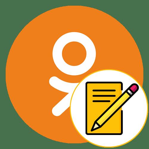 Как написать сообщение в Одноклассниках
