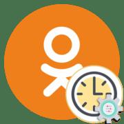 Как настроить время в Одноклассники