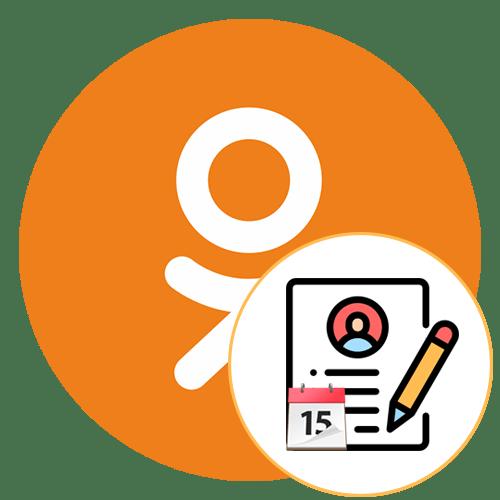 Как определить дату регистрации в Одноклассниках