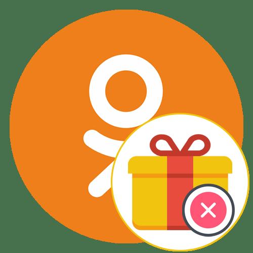Как отклонить подарок в Одноклассниках