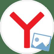 Как отключить фон в Яндекс.Браузере