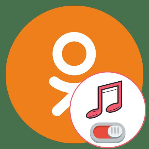 Как отключить подписку на музыку в Одноклассниках