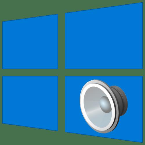 Как открыть микшер громкости в Windows 10