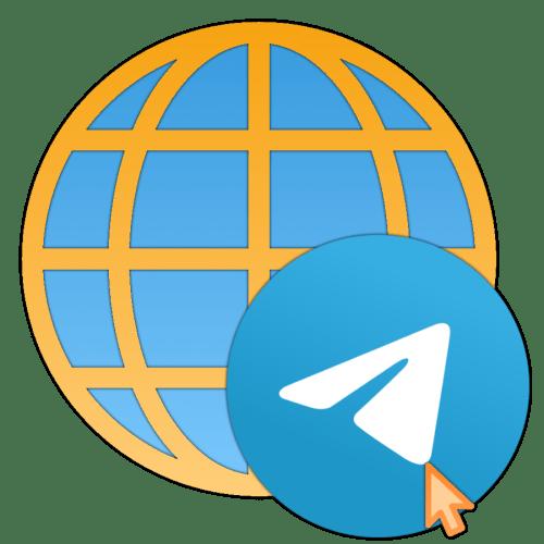 Как открыть Телеграмм в браузере