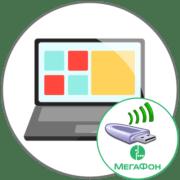 Как подключить МегаФон модем к ноутбуку